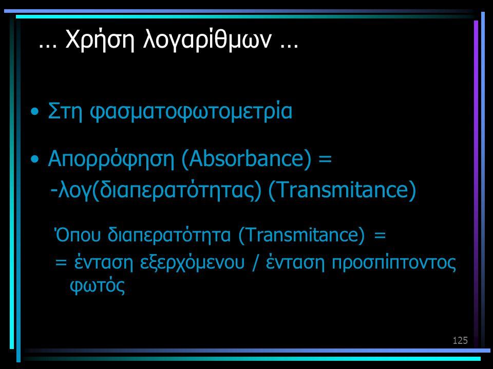 … Χρήση λογαρίθμων … Στη φασματοφωτομετρία Απορρόφηση (Absorbance) =