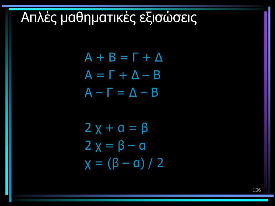 Απλές μαθηματικές εξισώσεις