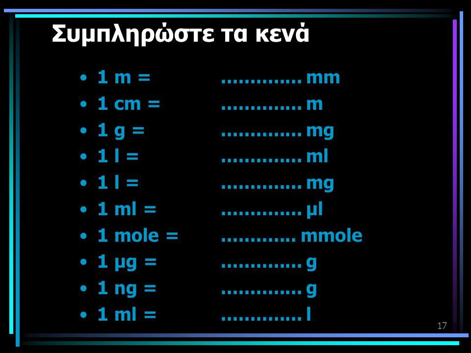 Συμπληρώστε τα κενά 1 m = .............. mm 1 cm = .............. m