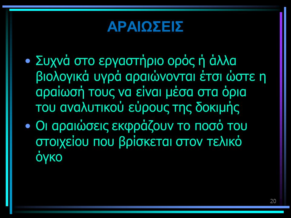 AΡΑΙΩΣΕΙΣ