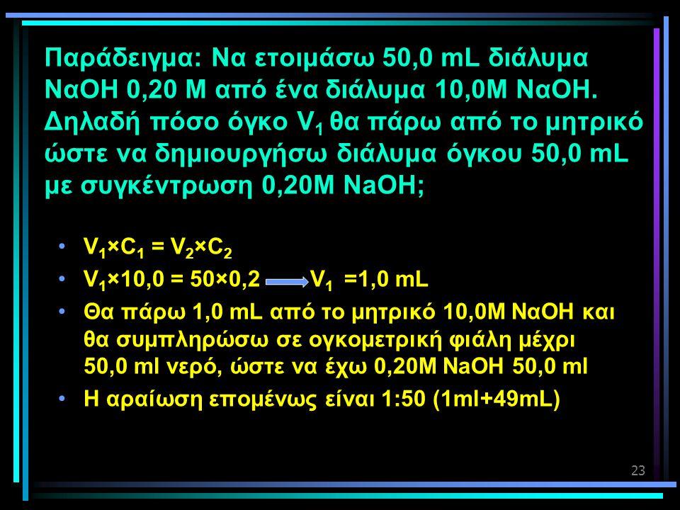 Παράδειγμα: Να ετοιμάσω 50,0 mL διάλυμα ΝαΟΗ 0,20 M από ένα διάλυμα 10,0Μ ΝαΟΗ. Δηλαδή πόσο όγκο V1 θα πάρω από το μητρικό ώστε να δημιουργήσω διάλυμα όγκου 50,0 mL με συγκέντρωση 0,20Μ NaOH;