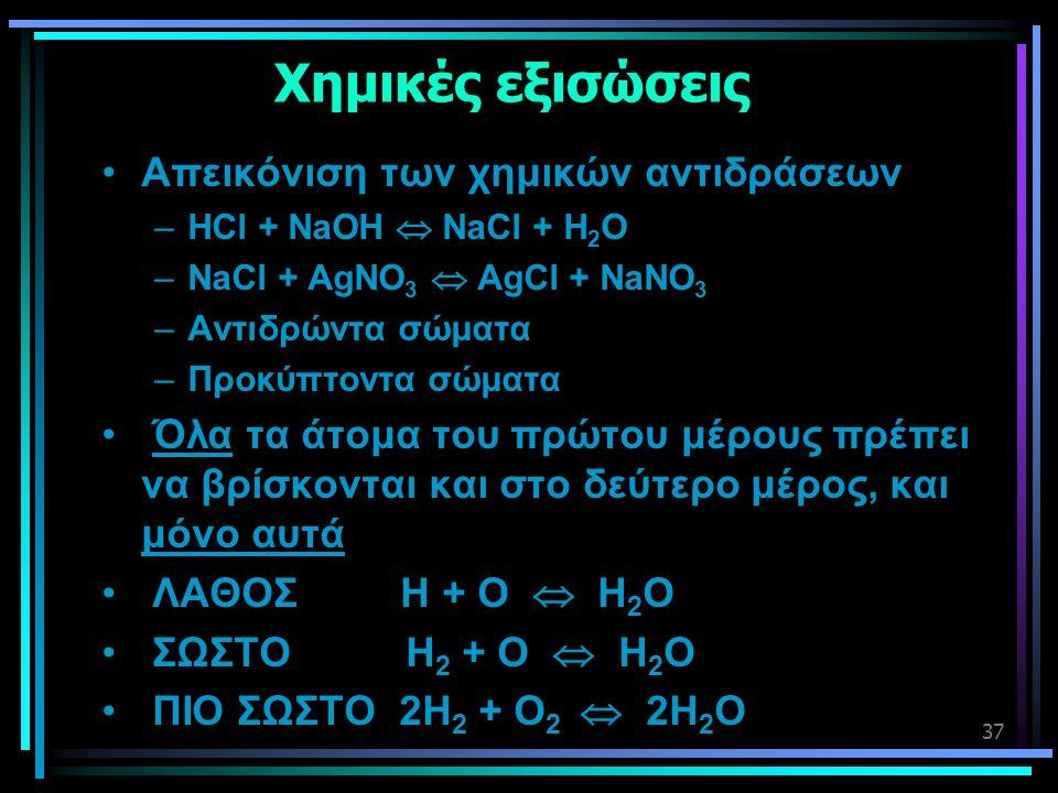 Χημικές εξισώσεις Απεικόνιση των χημικών αντιδράσεων