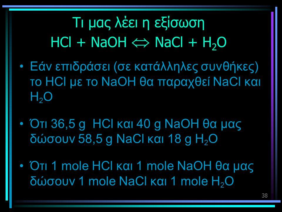 Τι μας λέει η εξίσωση HCl + NaOH  NaCl + H2O