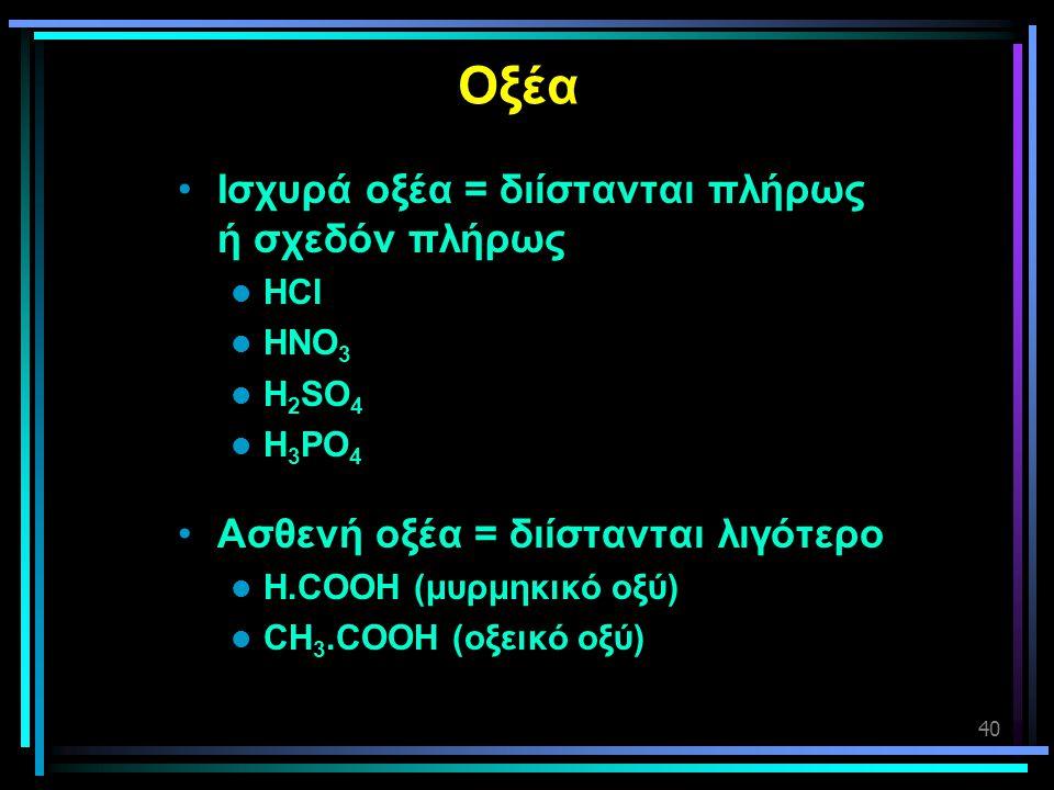 Οξέα Ισχυρά οξέα = διίστανται πλήρως ή σχεδόν πλήρως