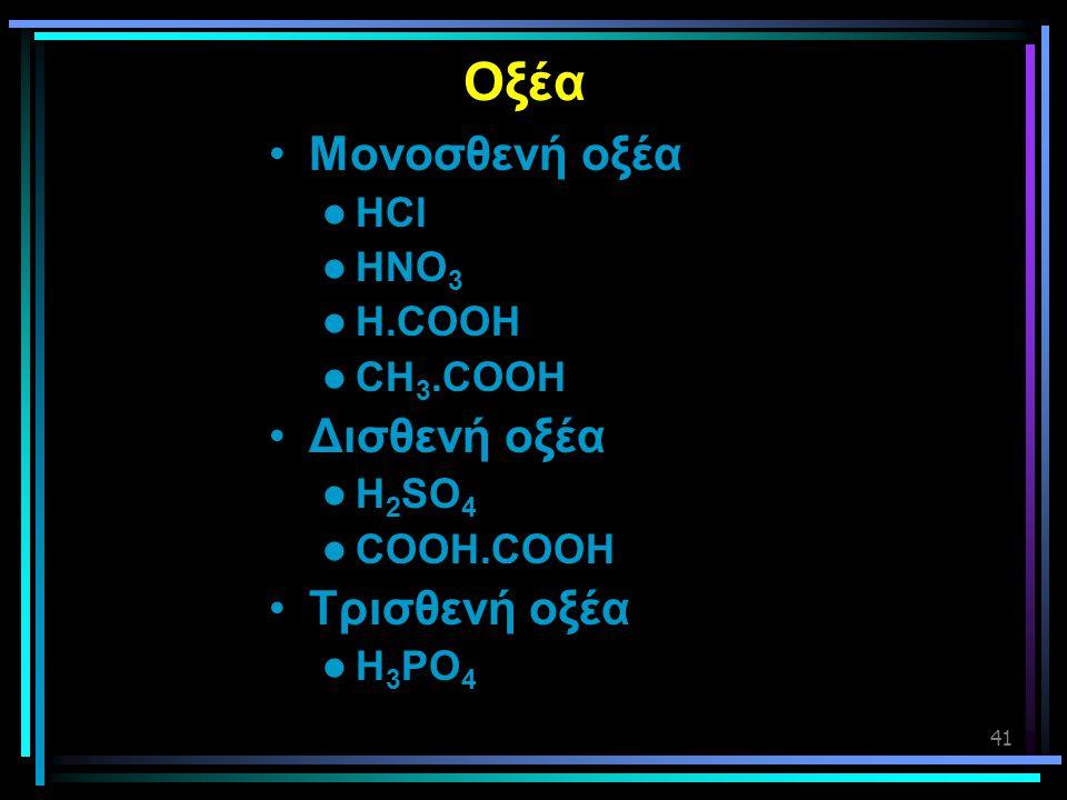 Οξέα Μονοσθενή οξέα Δισθενή οξέα Τρισθενή οξέα HCl HNO3 H.COOH
