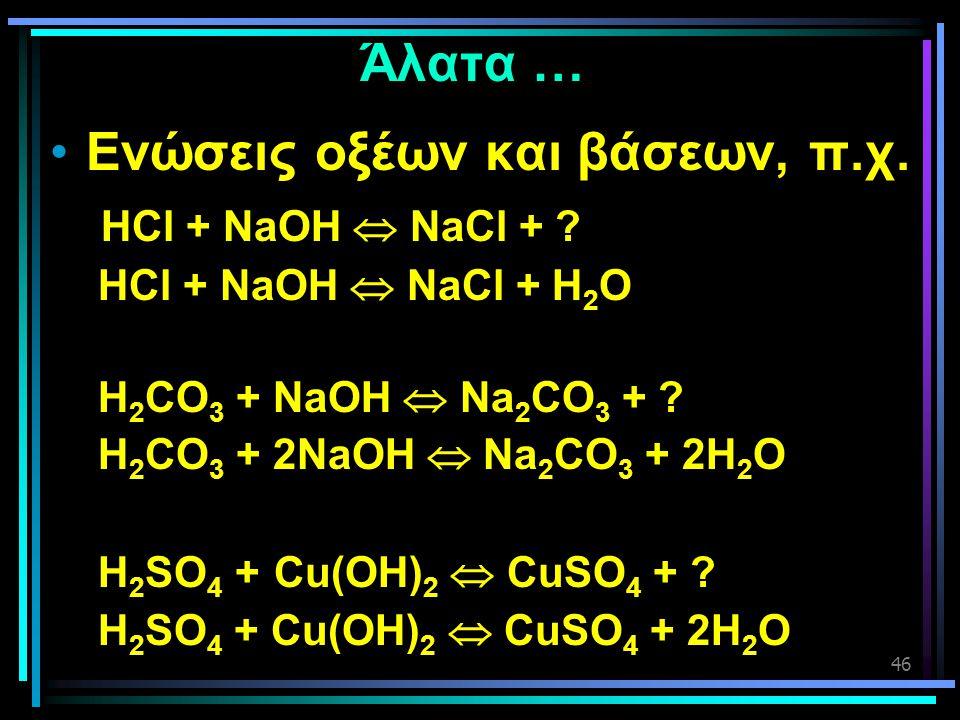 Ενώσεις οξέων και βάσεων, π.χ. HCl + NaOH  NaCl +