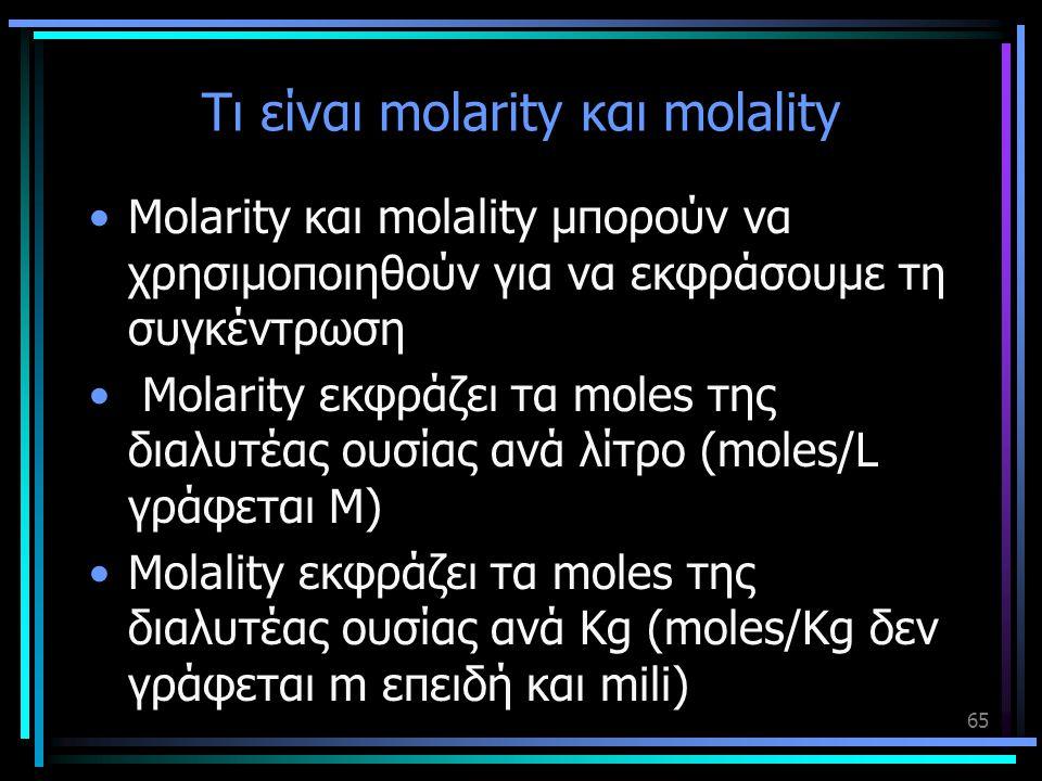 Τι είναι molarity και molality