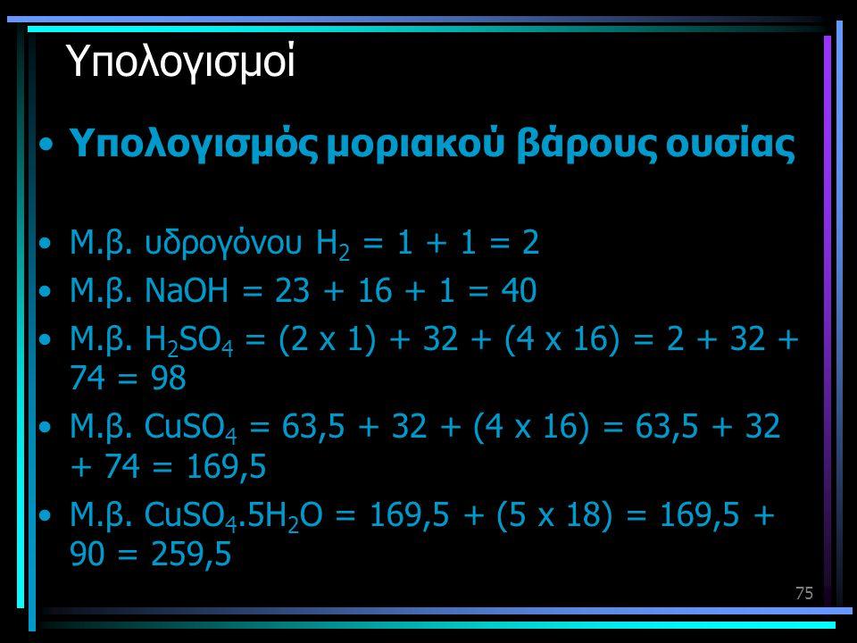 Υπολογισμοί Υπολογισμός μοριακού βάρους ουσίας