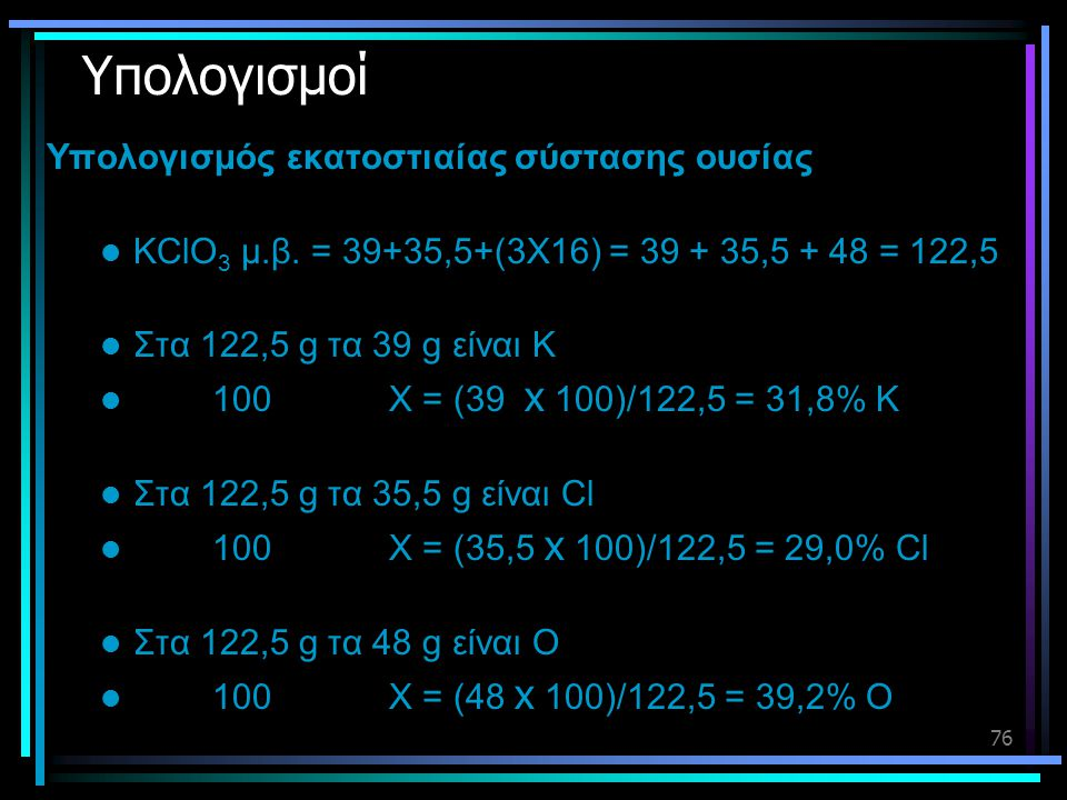 Υπολογισμοί Υπολογισμός εκατοστιαίας σύστασης ουσίας