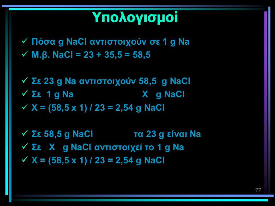 Υπολογισμοί Πόσα g NaCl αντιστοιχούν σε 1 g Na