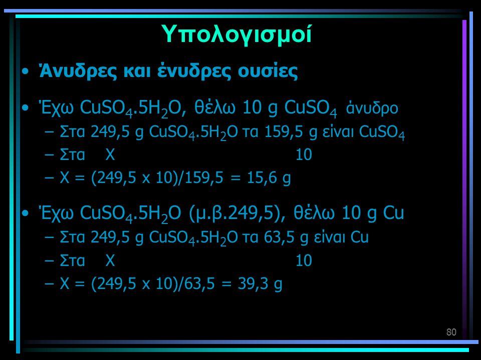 Υπολογισμοί Άνυδρες και ένυδρες ουσίες
