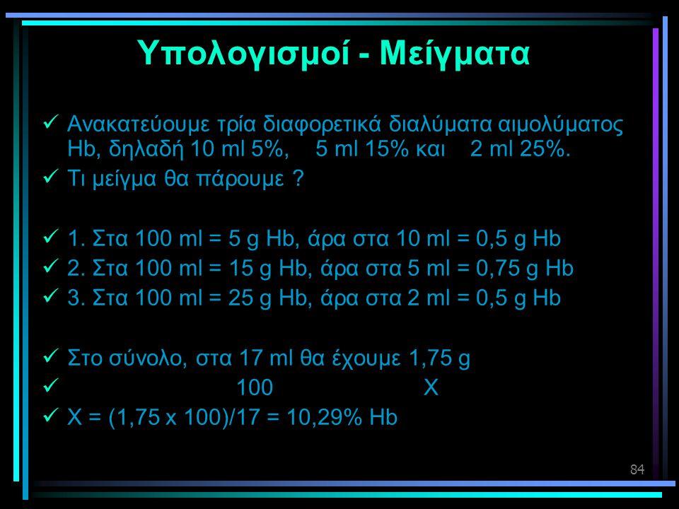 Υπολογισμοί - Μείγματα