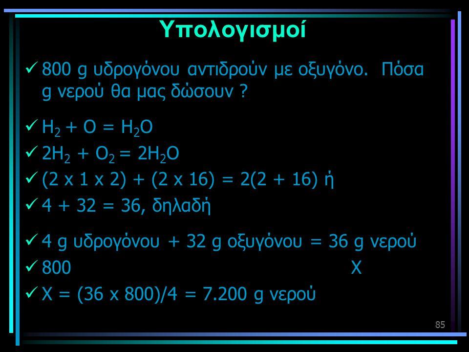Υπολογισμοί 800 g υδρογόνου αντιδρούν με οξυγόνο. Πόσα g νερού θα μας δώσουν Η2 + Ο = Η2Ο. 2Η2 + Ο2 = 2Η2Ο.
