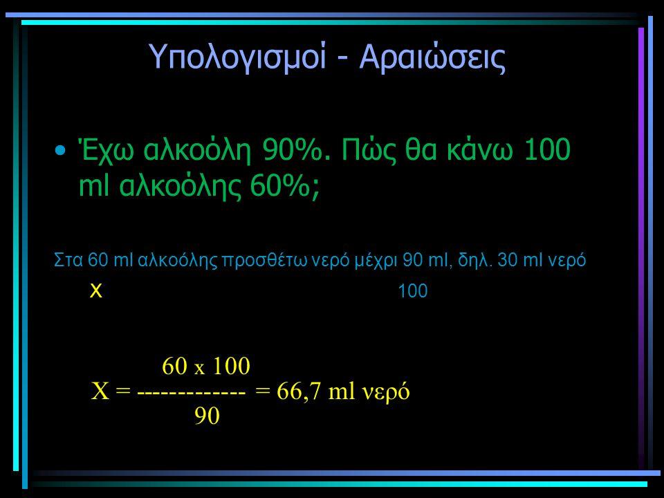 Υπολογισμοί - Αραιώσεις
