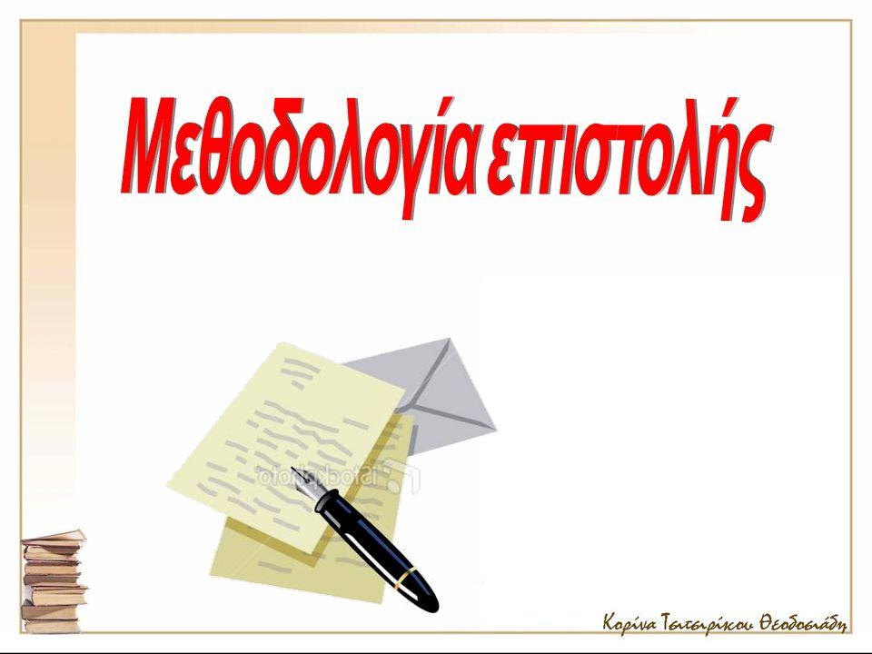 Μεθοδολογία επιστολής