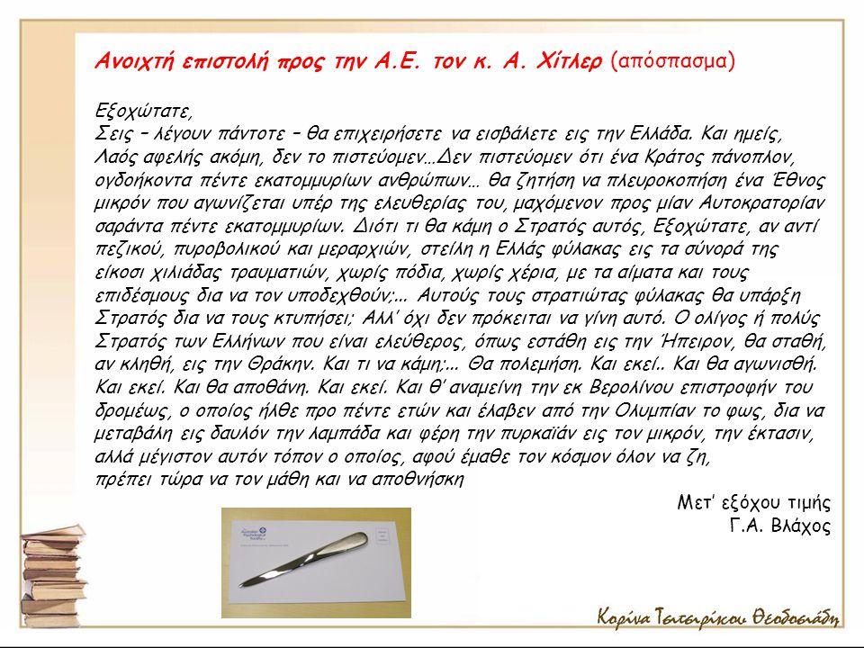 Ανοιχτή επιστολή προς την Α.Ε. τον κ. Α. Χίτλερ (απόσπασμα)