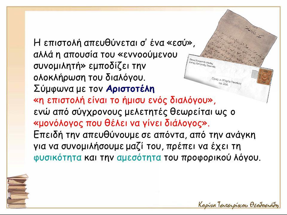 Η επιστολή απευθύνεται σ' ένα «εσύ»,