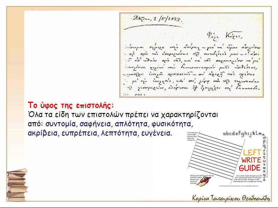Το ύφος της επιστολής: Όλα τα είδη των επιστολών πρέπει να χαρακτηρίζονται από: συντομία, σαφήνεια, απλότητα, φυσικότητα,