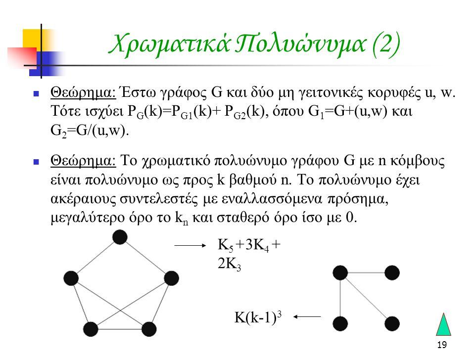 Χρωματικά Πολυώνυμα (2)