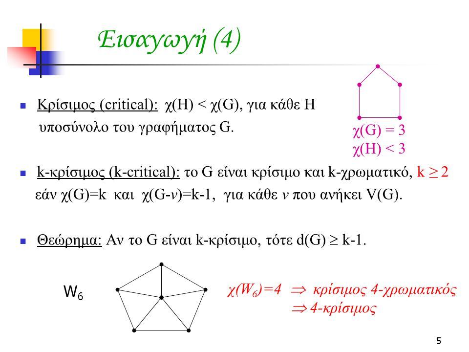 Εισαγωγή (4) Κρίσιμος (critical): χ(Η) < χ(G), για κάθε Η