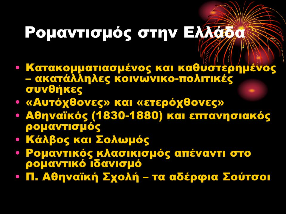 Ρομαντισμός στην Ελλάδα