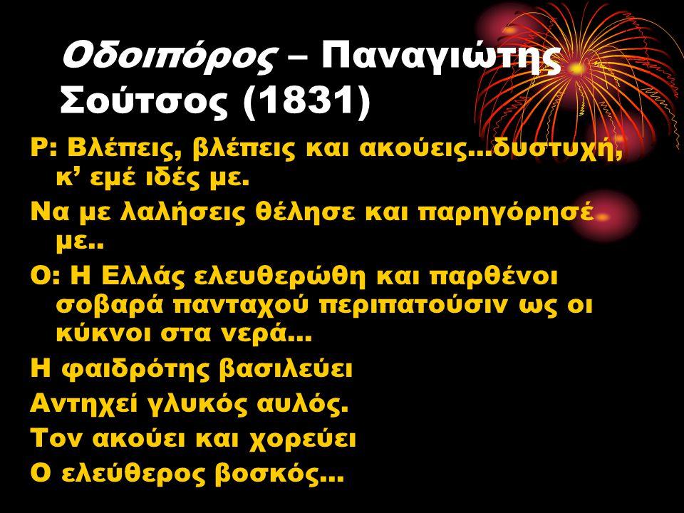 Οδοιπόρος – Παναγιώτης Σούτσος (1831)