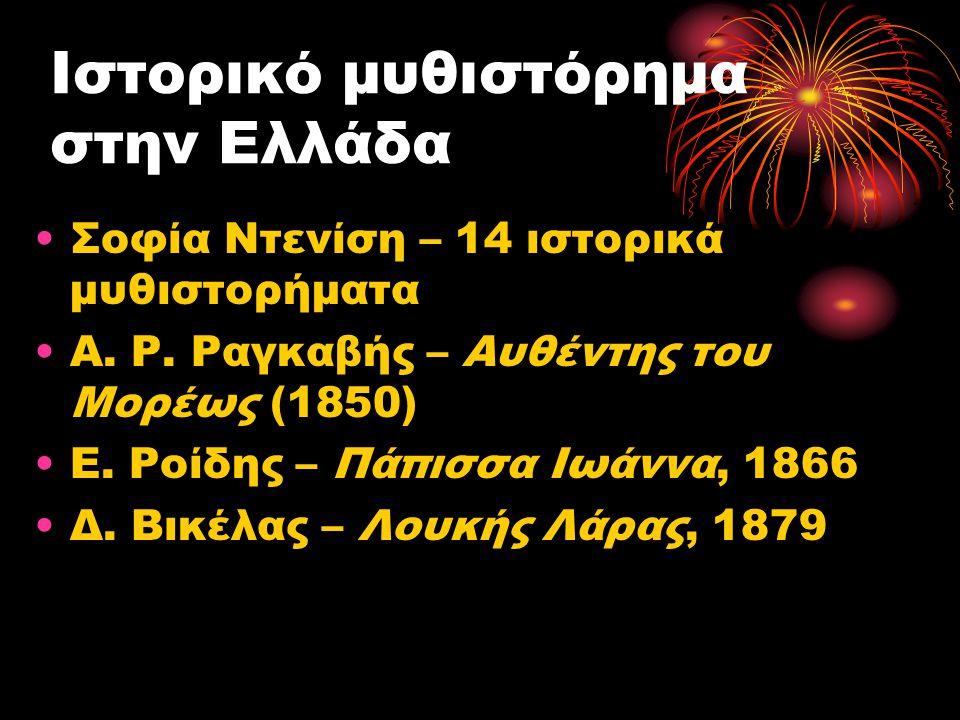 Ιστορικό μυθιστόρημα στην Ελλάδα