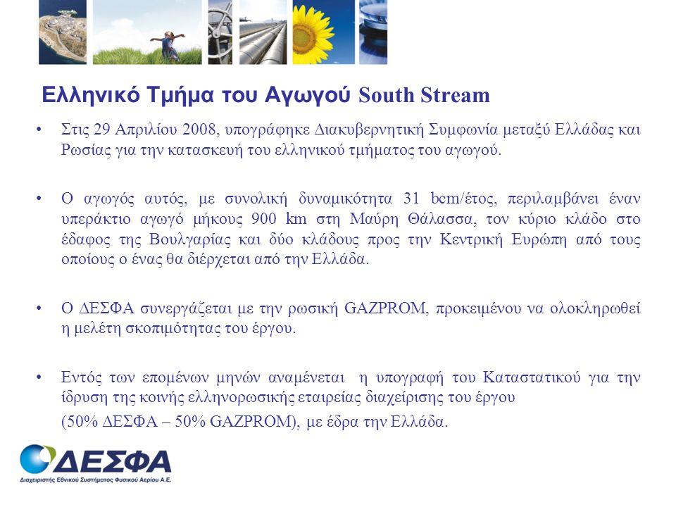 Ελληνικό Τμήμα του Αγωγού South Stream