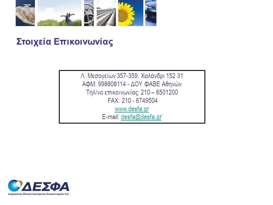 E-mail: desfa@desfa.gr