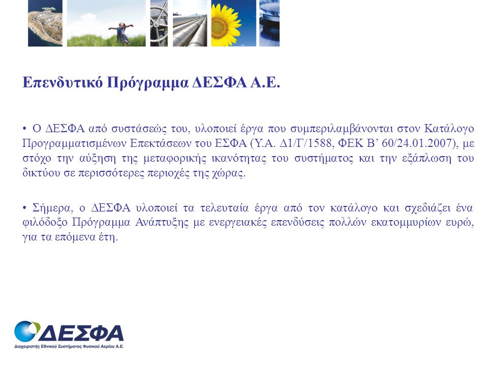 Επενδυτικό Πρόγραμμα ΔΕΣΦΑ Α.Ε.