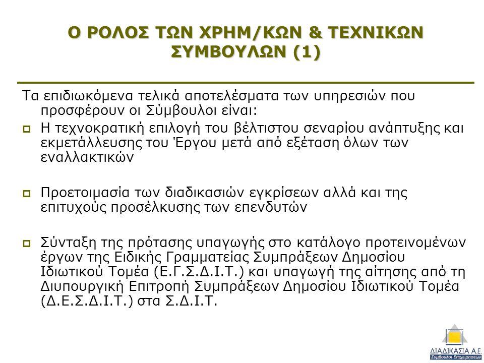 Ο ΡΟΛΟΣ ΤΩΝ ΧΡΗΜ/ΚΩΝ & ΤΕΧΝΙΚΩΝ ΣΥΜΒΟΥΛΩΝ (1)