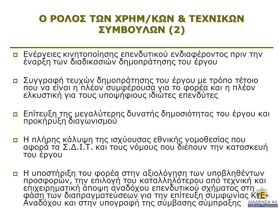 Ο ΡΟΛΟΣ ΤΩΝ ΧΡΗΜ/ΚΩΝ & ΤΕΧΝΙΚΩΝ ΣΥΜΒΟΥΛΩΝ (2)