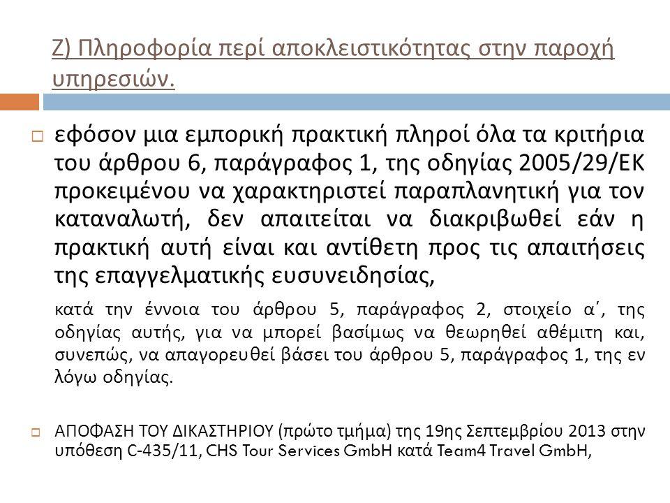 Ζ) Πληροφορία περί αποκλειστικότητας στην παροχή υπηρεσιών.