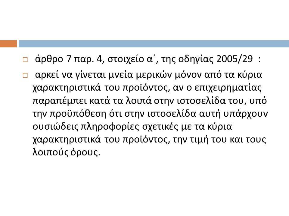 άρθρο 7 παρ. 4, στοιχείο α΄, της οδηγίας 2005/29 :