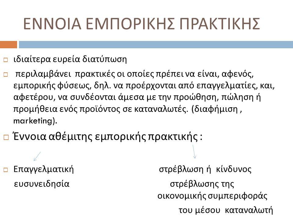 ΕΝΝΟΙΑ ΕΜΠΟΡΙΚΗΣ ΠΡΑΚΤΙΚΗΣ