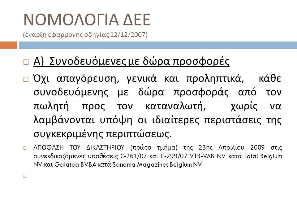 ΝΟΜΟΛΟΓΙΑ ΔΕΕ (έναρξη εφαρμογής οδηγίας 12/12/2007)