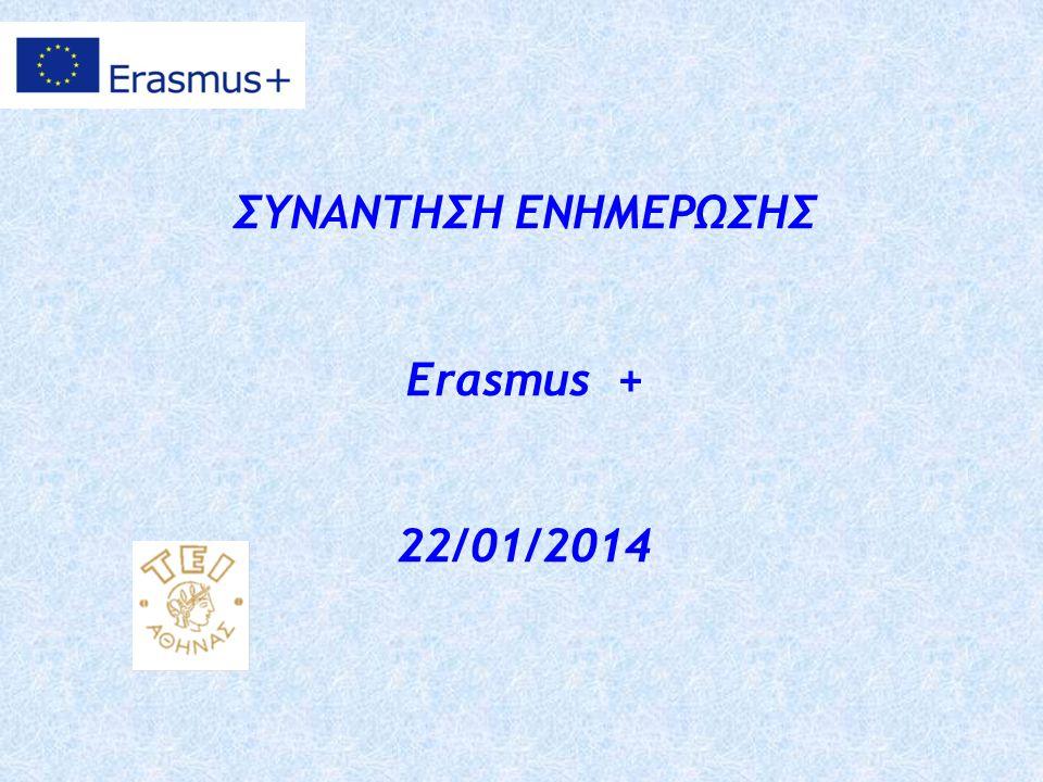 ΣΥΝΑΝΤΗΣΗ ΕΝΗΜΕΡΩΣΗΣ Erasmus + 22/01/2014