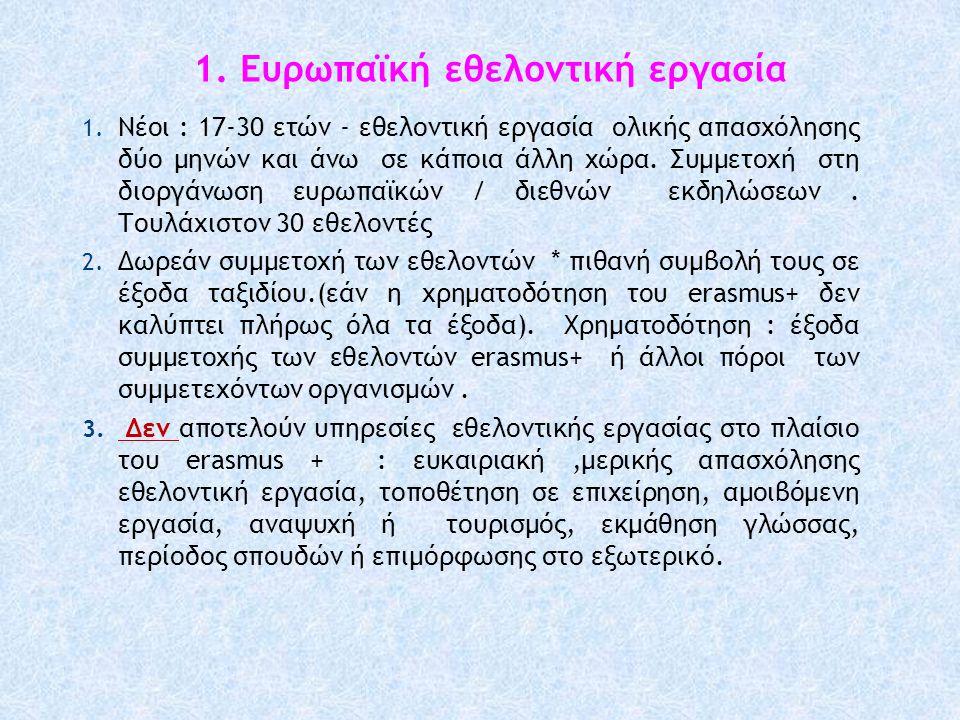 1. Ευρωπαϊκή εθελοντική εργασία