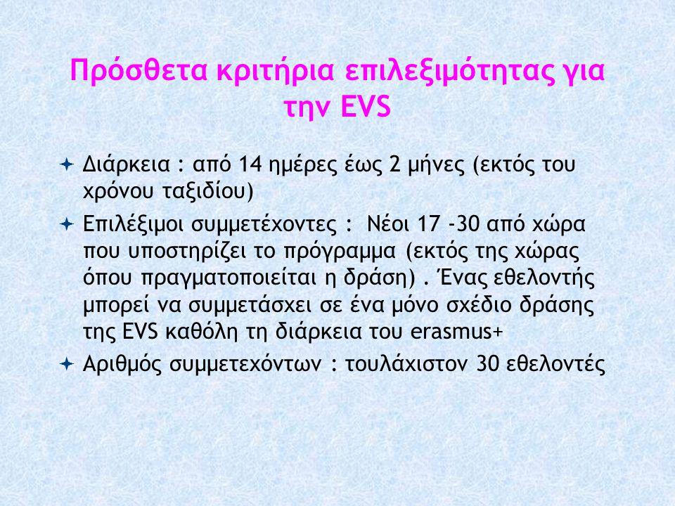Πρόσθετα κριτήρια επιλεξιμότητας για την EVS