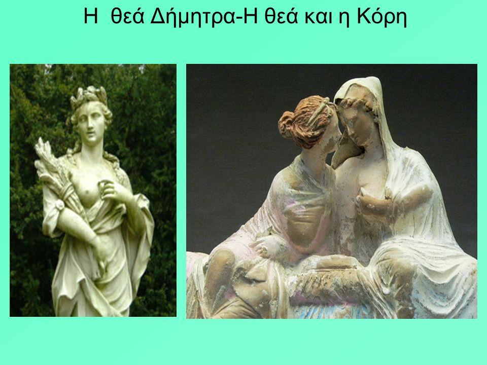 H θεά Δήμητρα-Η θεά και η Κόρη