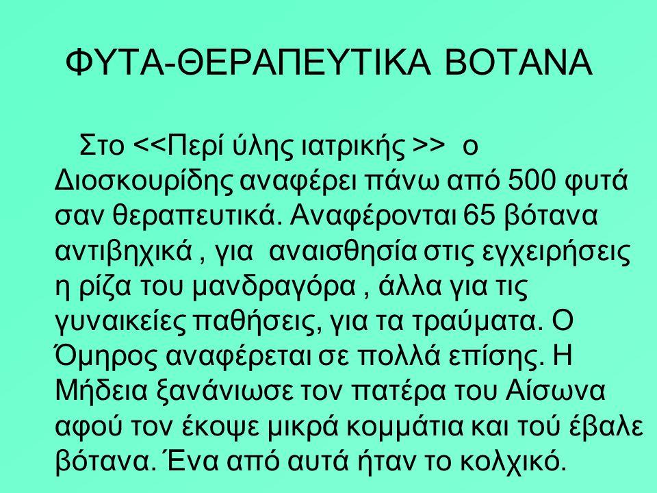 ΦΥΤΑ-ΘΕΡΑΠΕΥΤΙΚΑ ΒΟΤΑΝΑ