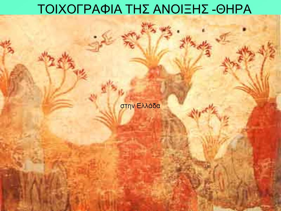 ΤΟΙΧΟΓΡΑΦΙΑ ΤΗΣ ΑΝΟΙΞΗΣ -ΘΗΡΑ