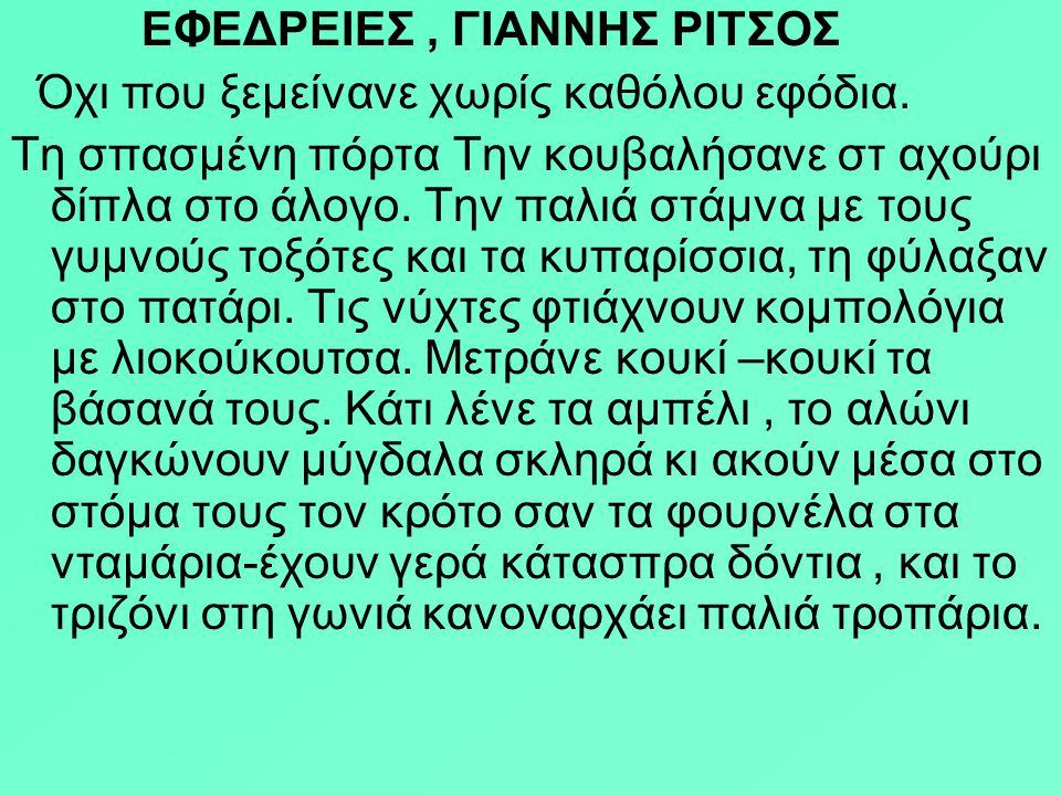 ΕΦΕΔΡΕΙΕΣ , ΓΙΑΝΝΗΣ ΡΙΤΣΟΣ