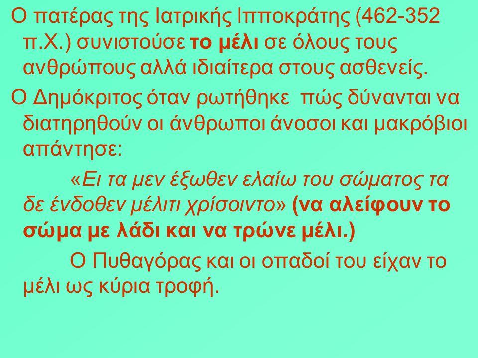 Ο πατέρας της Ιατρικής Ιπποκράτης (462-352 π. Χ