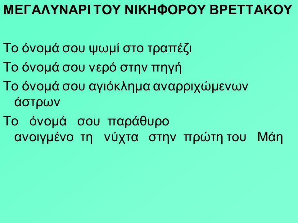 ΜΕΓΑΛΥΝΑΡΙ ΤΟΥ ΝΙΚΗΦΟΡΟΥ ΒΡΕΤΤΑΚΟΥ