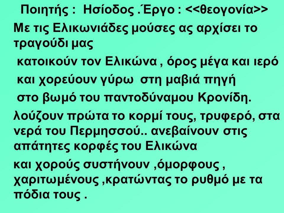 Ποιητής : Ησίοδος .Έργο : <<θεογονία>>