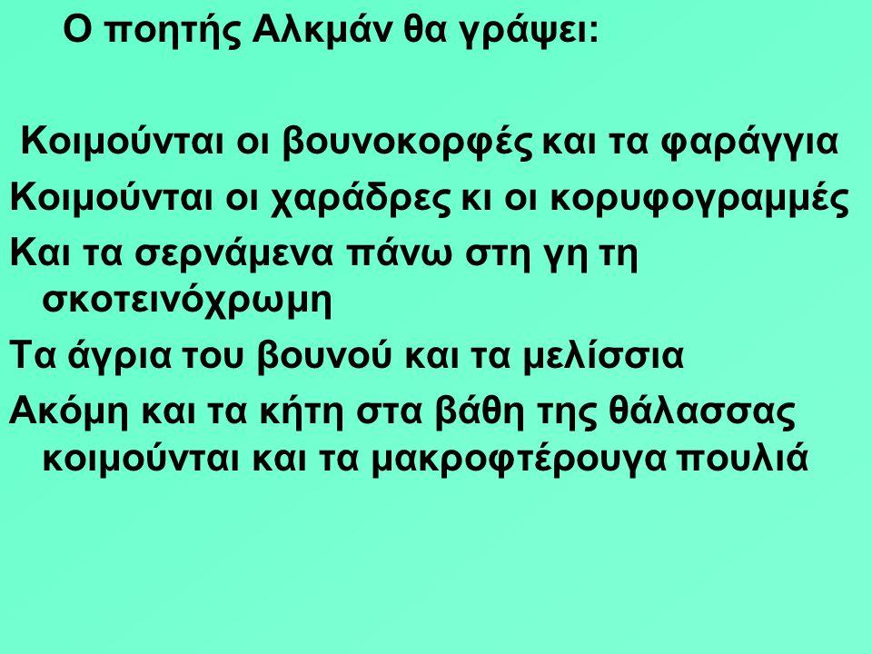 Ο ποητής Αλκμάν θα γράψει: