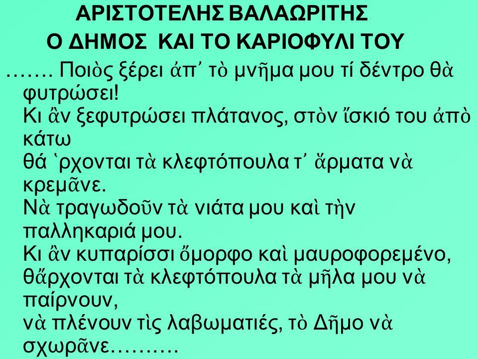 ΑΡΙΣΤΟΤΕΛΗΣ ΒΑΛΑΩΡΙΤΗΣ