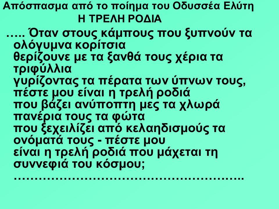 Απόσπασμα από το ποίημα του Οδυσσέα Ελύτη