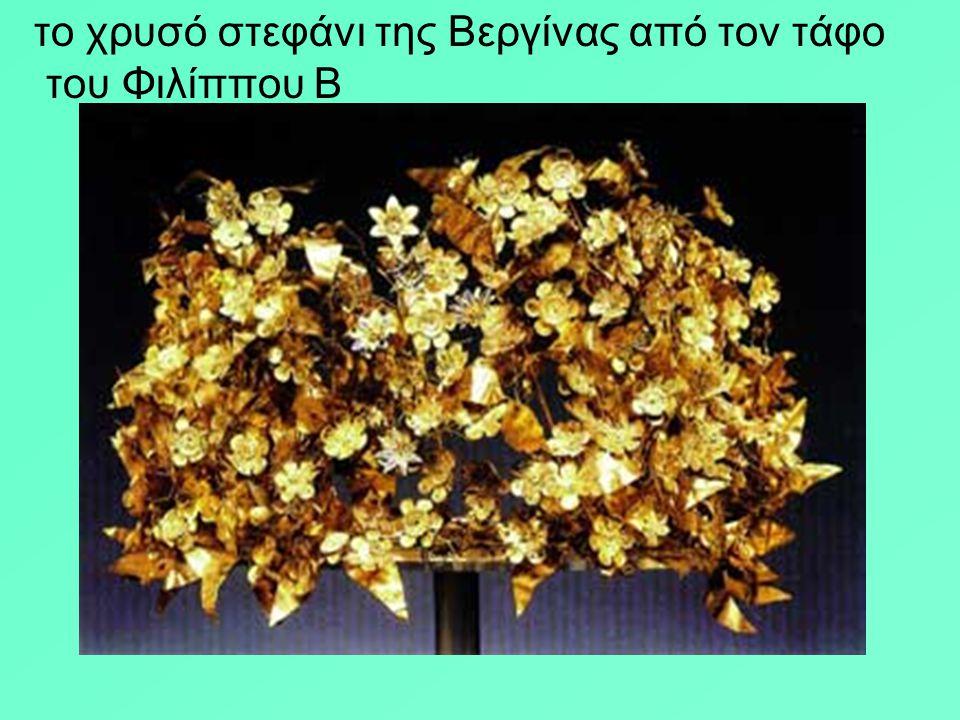 το χρυσό στεφάνι της Βεργίνας από τον τάφο του Φιλίππου Β